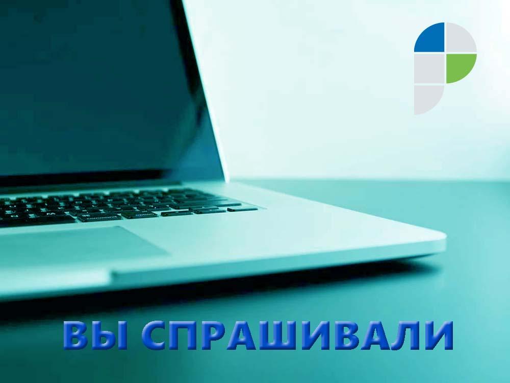 Росреестр Петербурга: наша рубрика  «Вы спрашивали» об электронной регистрации прав