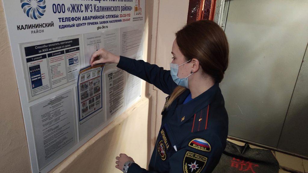 Сотрудники МЧС проводят профилактические мероприятия в многоквартирных жилых домах Калининского района