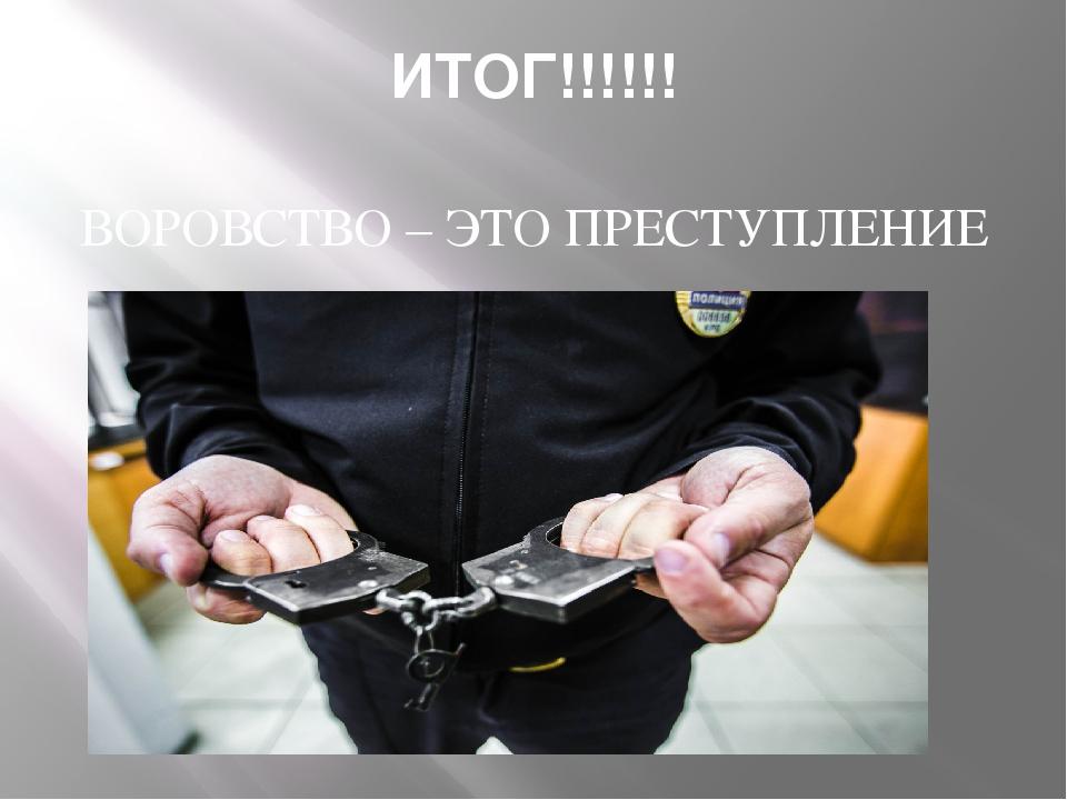 Воровство — это преступление!