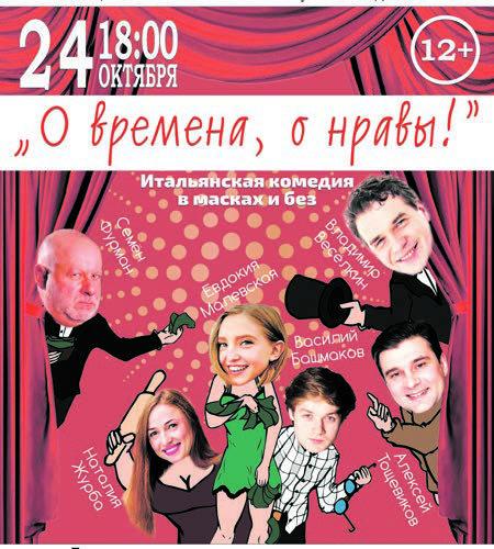 Приглашаем жителей МО Гражданка на веселый спектакль «О времена, о нравы!»,
